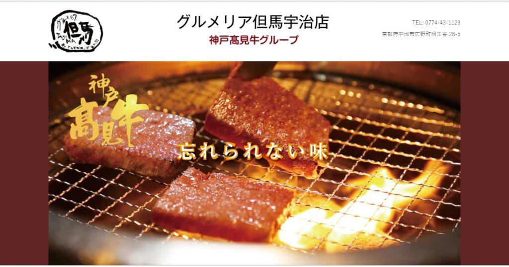 restaurant_uji
